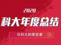 2020年 收获满满的科大集成灶,2021将再创辉煌 (32播放)