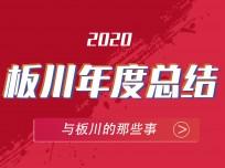板川安全集成灶2020精彩瞬间,尽在此处 (534播放)