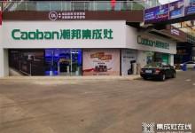 喜讯:潮邦集成灶成功入驻河南温县
