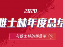雅士林2020年的奋斗足迹 (1005播放)