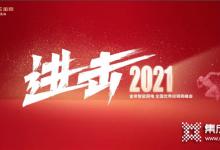 """金帝集成灶""""进击2021""""优秀经销商峰会召开在即,将带来怎样的惊喜?"""