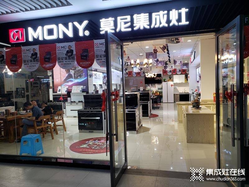 莫尼集成灶贵州遵义专卖店