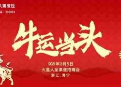 """2021年3月5日火星人集成灶首场招商会""""牛运当头""""!"""