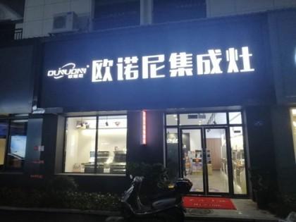 欧诺尼集成灶浙江仙居专卖店