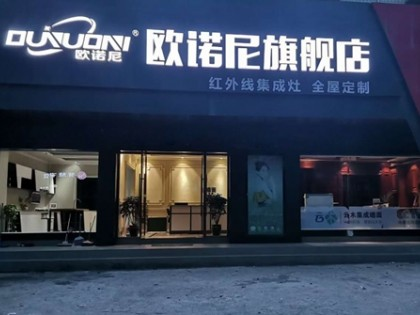 欧诺尼集成灶湖南洞口专卖店