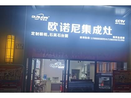 欧诺尼集成灶浙江临安专卖店