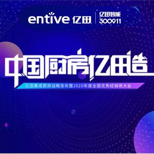 亿田集成厨房战略发布会暨2020年度优秀经销商大会
