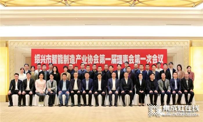 4月绍兴市智能制造产业协会成立,雅士林集成灶董事长范博源当选副会长!