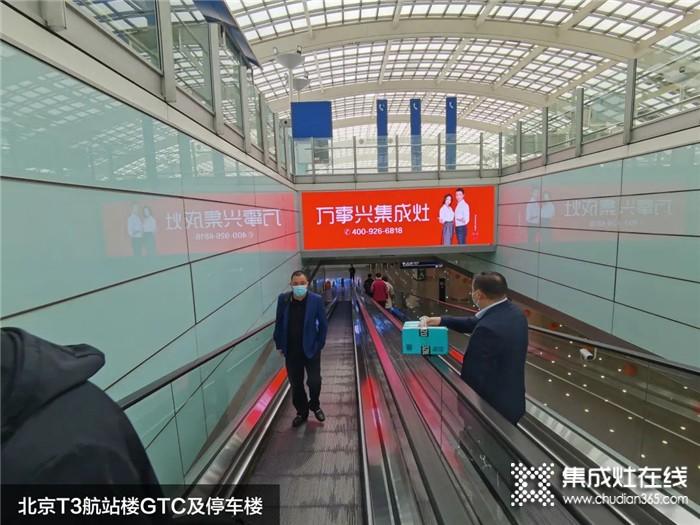万事兴集成灶13个城市机场广告正式亮相!