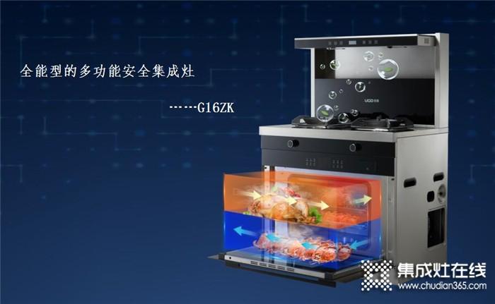 优格新品集成灶G16ZK