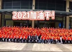 优格集成灶2021战略峰会暨新品发布会