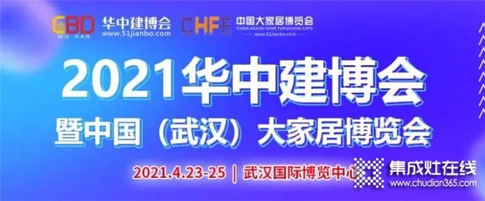 2021华中建博会