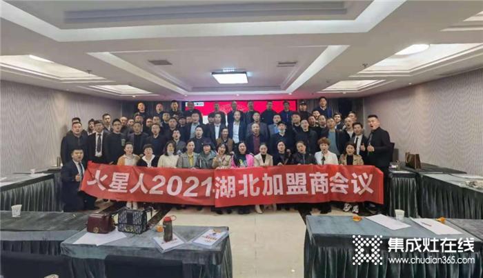 火星人湖北省加盟商一季度会议暨嘉年华工厂购启动会!