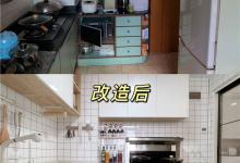 """老旧厨房改造必备亿田集成灶!""""小""""户型厨房也能有""""大""""空间! (1302播放)"""
