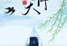 板川集成灶:人间四月天! (906播放)