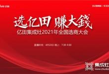 爆富富富富富2021倒计时3天!亿田集成灶全国选商大会火爆来袭! (1177播放)