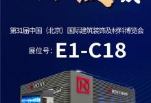 莫尼集成灶将盛装亮相北京展,诚邀品鉴! (1059播放)