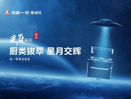 4.30北京建博会E1号馆A02,火星一号集成灶诚邀您的品鉴!