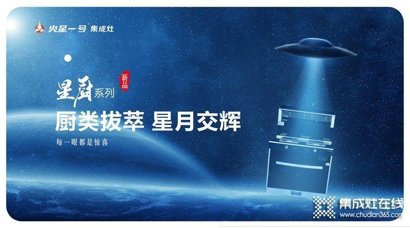 4.30北京建博会E1号馆(A02),火星一号集成灶诚邀您的品鉴_4
