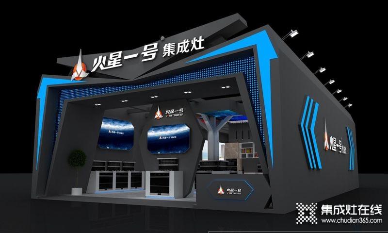 4.30北京建博会E1号馆(A02),火星一号集成灶诚邀您的品鉴_6