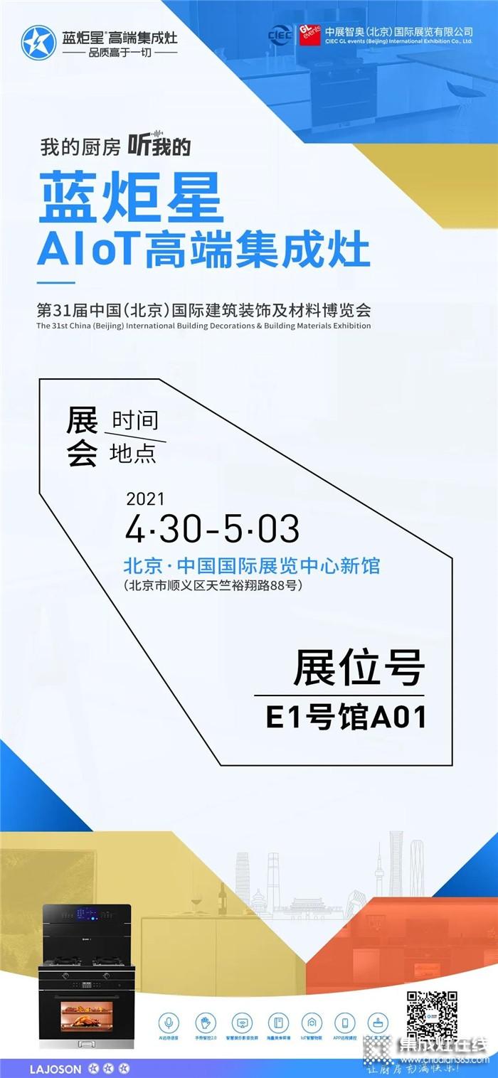 蓝炬星AIoT高端集成灶邀你相约北京建博会!