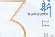 蓝炬星AIoT高端集成灶北京建博会倒计时3天!