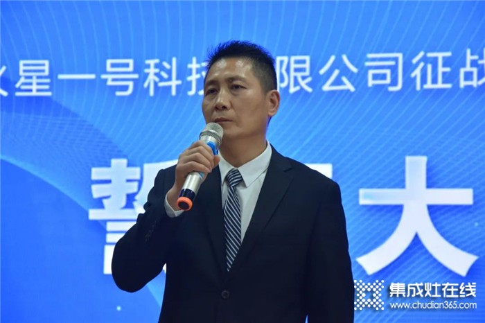 火星一号集成灶誓师大会,北京,我们来了!