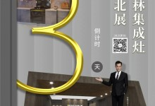 雅士林提醒您倒计时,距离2021北京建博会还有3天!