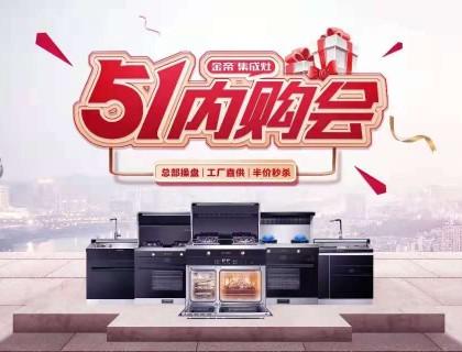 金帝5.1超级内购会,1元进群,新品套系限时秒杀!