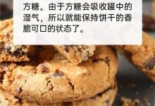火星人饼干保鲜小技巧!