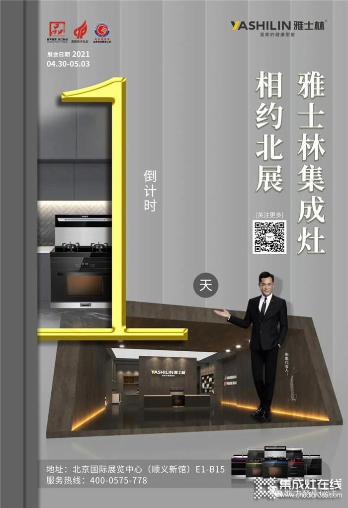雅士林提醒您倒计时,距离2021北京建博会还有1天!