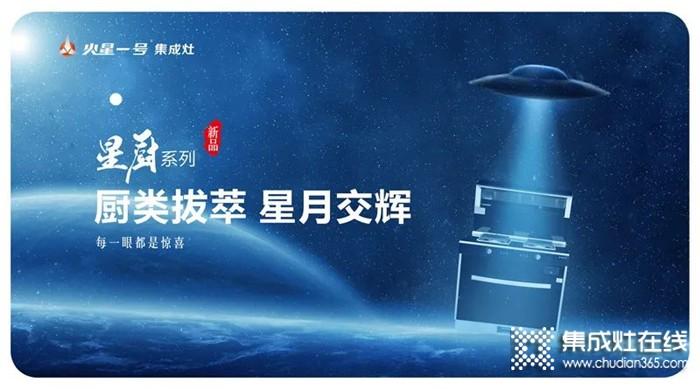 北京建博会,火星一号约您明天见!