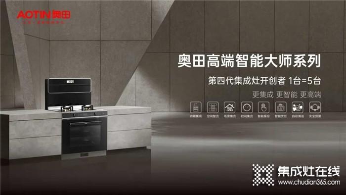 奥田蒸烤一体集成灶锁定创新高端集成厨电市场,产品与品牌加持发展潜能不断释放!