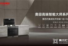 奥田蒸烤一体集成灶锁定创新高端集成厨电市场,产品与品牌加持发展潜能不断释放! (1624播放)