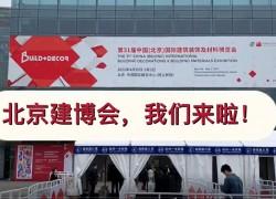欣邦观察员走进北京建博会,带你领略集成灶展馆