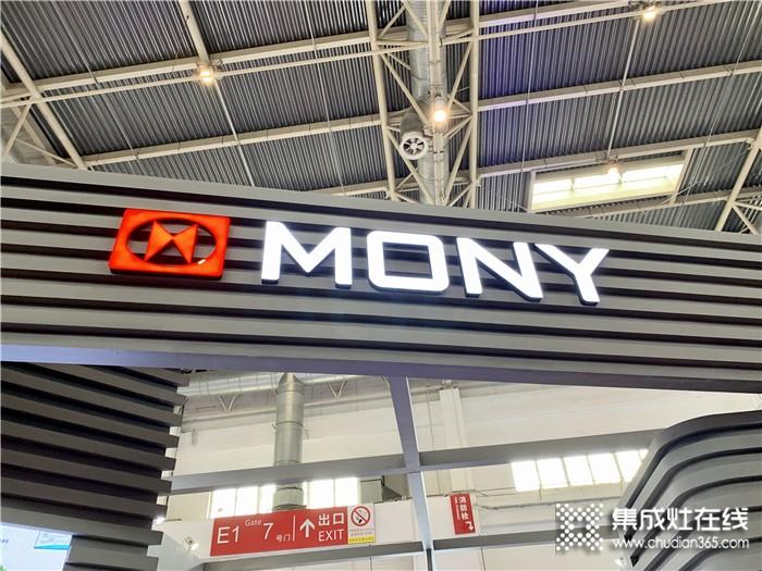 【北京建博会】卓越实力+领先工艺,这么优秀的莫尼集成灶我不允许你不知道!
