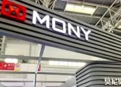北京展:莫尼集成灶:专注决定细节,实力决定人气
