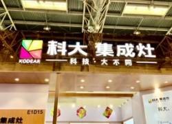 北京建博会:科大集成灶好产品可以拆开来看