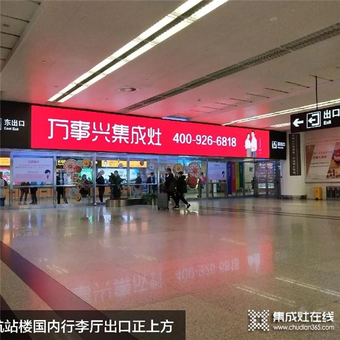 万事兴集成灶霸榜百度集成灶十大品牌,行业首选!