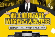 明晚19:00,雅士林集成灶请你看古天乐电影! (1006播放)