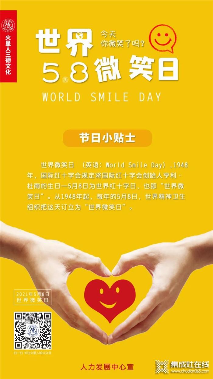火星人集成灶:世界微笑日,你若微笑幸福自来!
