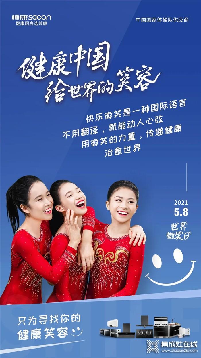 健康中国给世界的笑容,世界微笑日帅康寻找最健康笑容!