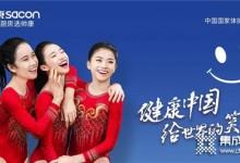健康中国给世界的笑容,世界微笑日帅康寻找最健康笑容! (1685播放)