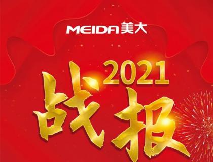 """""""新""""光闪耀燃创佳绩!2021美大集成灶新品震撼首发!"""