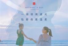 潮邦集成灶:一湖潋滟波光,怡是母爱温柔! (1171播放)