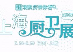 """上海厨卫展:听说优格集成灶有了个""""最强搭档"""""""