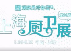 """上海厨卫展:""""行业一歌""""携手佟丽娅,厨电全品类就选佳歌集成灶! (863播放)"""