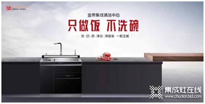 重塑厨房标准,金帝集成灶搞定厨房所有问题!