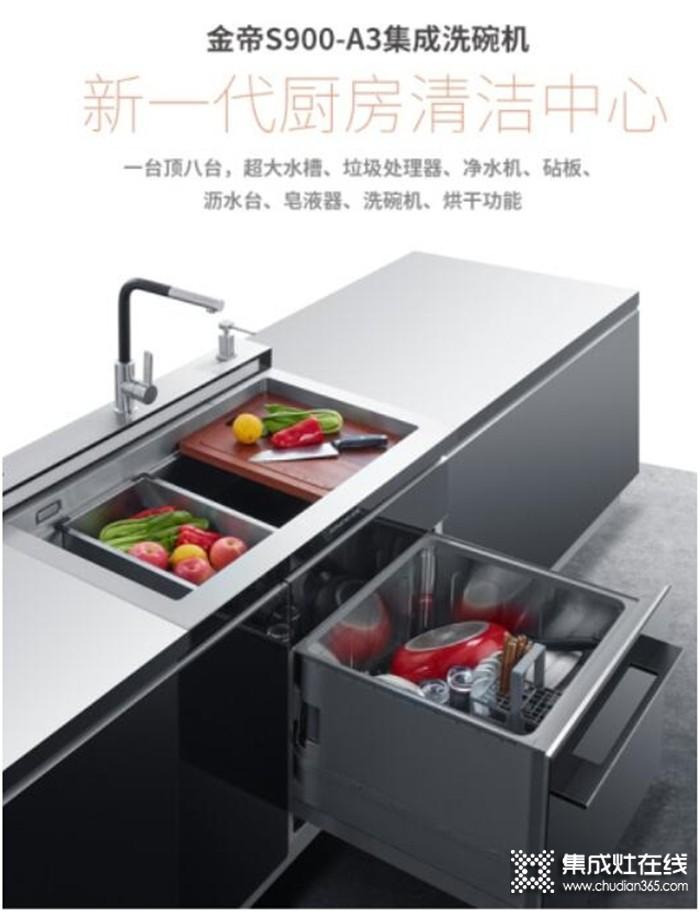 金帝集成洗碗机真的好用吗?看完这个你就知道了