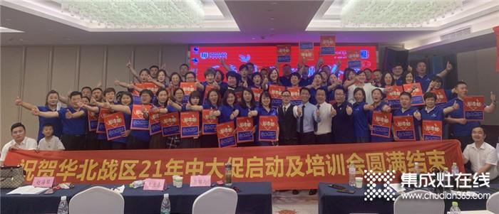 板川6月会议完结!年中大促,震撼开启,直降30%!